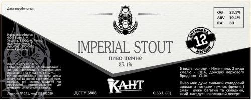 Обновленный Imperial Stout от ровенского Канта