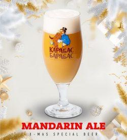Mandarin Ale – новый сорт от пивоварни Карабас Барабас
