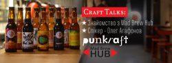 Знайомство з проектом Mad Brew Hub в Punkraft