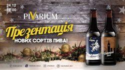 Oatmeal Stout и Різдвяний ель – новые сезонные сорта от Пивариум