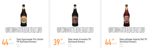 Скидки на британское пиво Wychwood в Сильпо