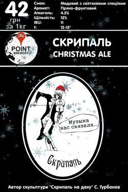 Скрипач Christmas Ale – новый сорт от Ale Point