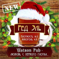 Ред эль – новый сорт от Watson из Харькова