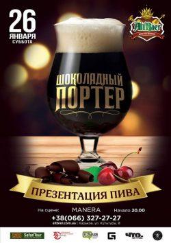 Шоколадный Портер - новый сорт от пивоварни AltBier