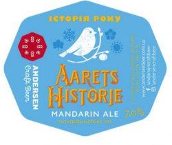 Історія року - новинка от пивоварни Andersen