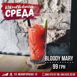 Bloody Mary и выходные в Goose Gastro Pub