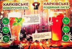 Новогодние сорта от харьковской мини-пивоварни Pivobar