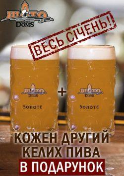 Пиво в подарунок у Шато Robert Doms