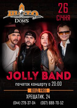 Группа Jolly Band в Шато Robert Doms