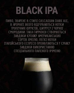 Black IPA – новый сорт от Фабрика пива Терція
