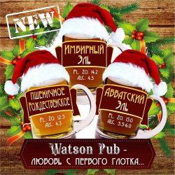 Новые сезонные сорт от Watson из Харькова