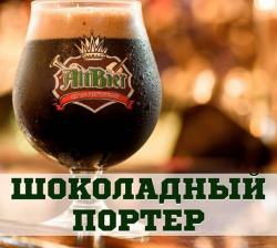 Шоколадный Портер – новинка от пивоварни AltBier