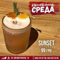 Коктейль Sunset и выходные в Goose Gastro Pub