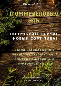 Світлий ель и Можжевеловый эль – новинки от пивоварни Веселий Хохол