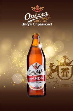 Односолодове – новый сорт из Тернополя