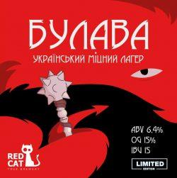 Булава – новинка от Red Cat Craft Brewery
