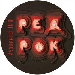 Ред Рок – новый сезонный сорт от Rodbrau