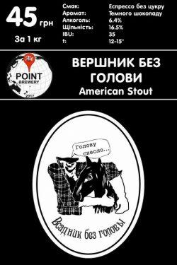 Новый сорт и новый пивомаркет Тандем в Харькове