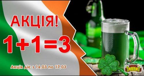 Patrick - зеленое пиво из Бахмута