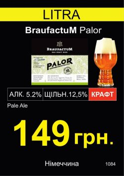 Немецкое пиво Braufactum в Украине
