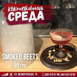 Коктейль Smoked beets и выходные в Goose Gastro Pub