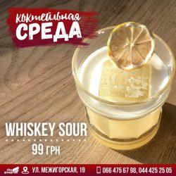 """Коктейль """"Whiskey Sour"""" и выходные в «Goose Gastro Pub»"""