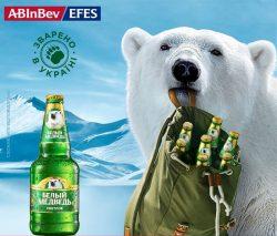 Пиво Белый медведь возвращается в Украину