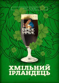 Хмільний Ірландець – новый сорт от пивоварни Карабас Барабас