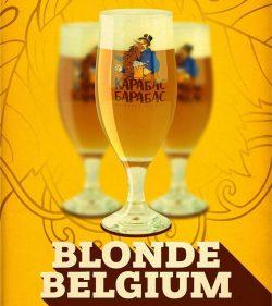 Blonde Belgium – новый сорт от пивоварни Карабас Барабас