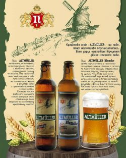 Бутылочное пиво Altmüller из Полтавы