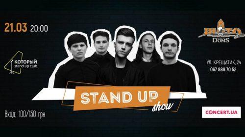 Stand Up в Шато Robert Doms
