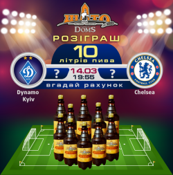 Розіграш пива, Сплін триб'ют та футбол в Шато Robert Doms