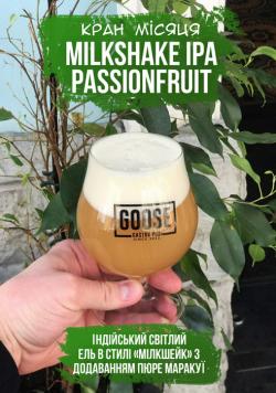 Milkshake IPA Passionfruit, Daredevil и выходные в Goose Gastro Pub