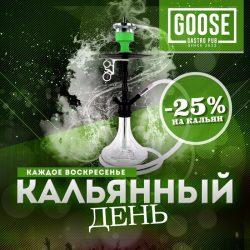 Haiti Corpse и выходные в Goose Gastro Pub