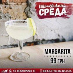 Margarita и выходные в Goose Gastro Pub