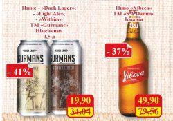 Акция на пиво GURMANS и Xibeca в МегаМаркетах