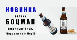 Бравий Боцман- новинка от тернопольского пивзавода Опілля