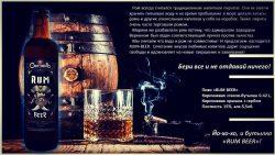 Rum Beer - крафтовая новинка из Полтавы