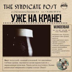 Wunderbar – новый сорт от Syndicate beer & grill