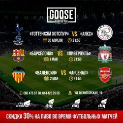 Футбол и скидка на сидр в Goose Gastro Pub