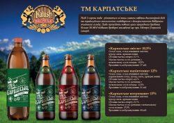 Карпатське - новая линейка пива из Калуша