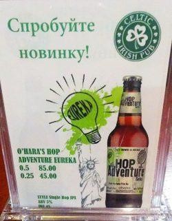 O'Hara's Hop Adventure Eureka - ирландская новинка в Украине