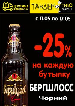 Скидка на Бергшлосс Чорний в пивомаркетах Тандем