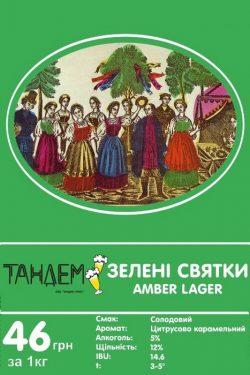 Зелені святки - праздничное пиво от Ale Point»
