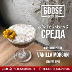 Vanilla Morgan и выходные в Goose Gastro Pub