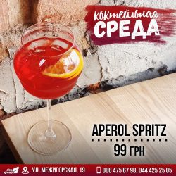 Aperol Spritz и выходные в Goose Gastro Pub