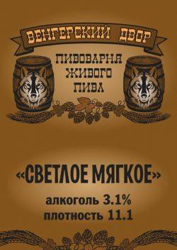 Венгерский двор - херсонская мини-пивоварня