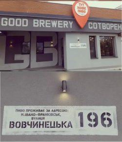 Good Brewery - нова міні-пивоварня в Івано-Франківську