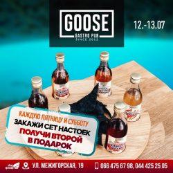 Symphony и настойки в Goose Gastro Pub