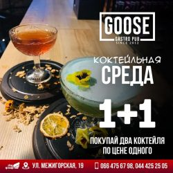 Динамо - Шахтер и акции в Goose Gastro Pub